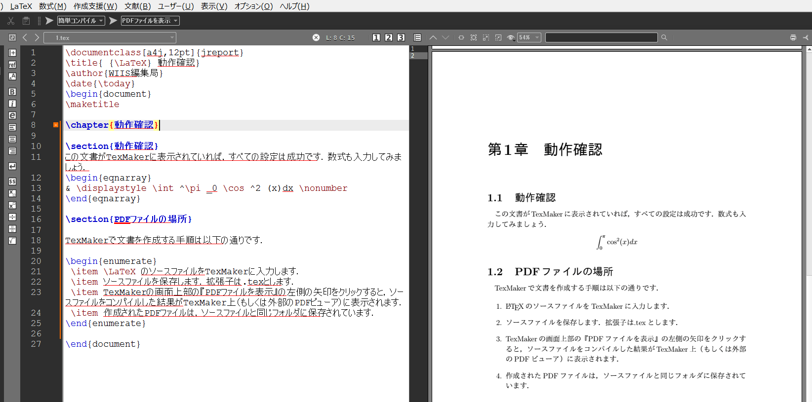 TexMaker による文書作成例