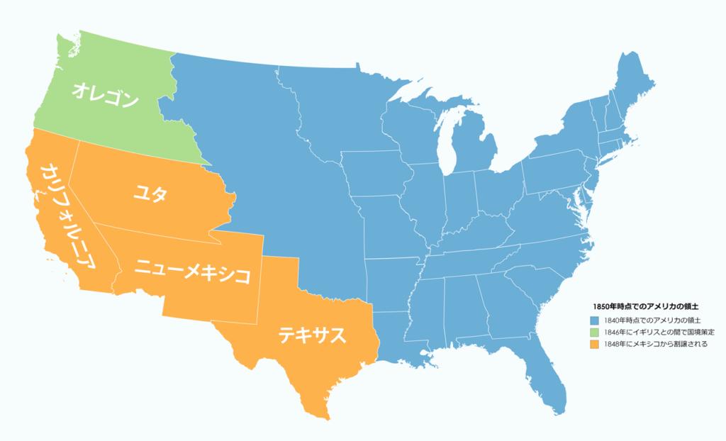 メキシコ・アメリカ戦争後の米国の領土